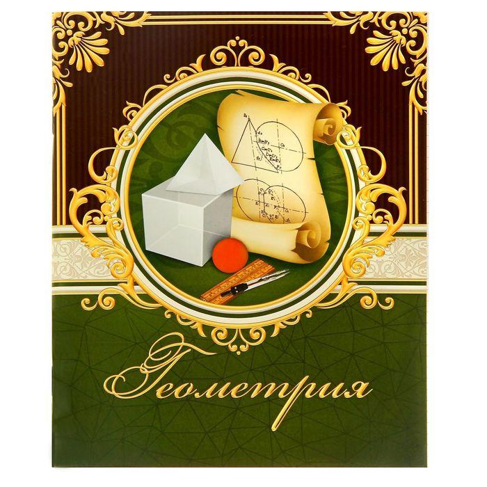 """Тетрадь предметная 48 листов """"Геометрия"""" классика"""