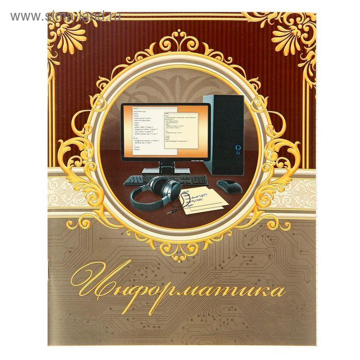 """Тетрадь предметная 48 листов """" Информатика"""" классика"""