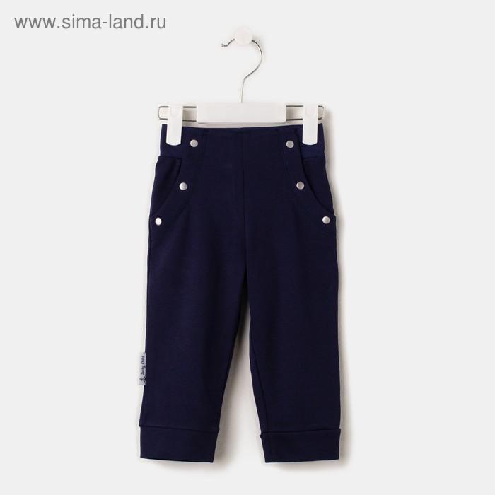 Штанишки для мальчика, рост 86-92 см (26), цвет синий (арт. 28-11М)