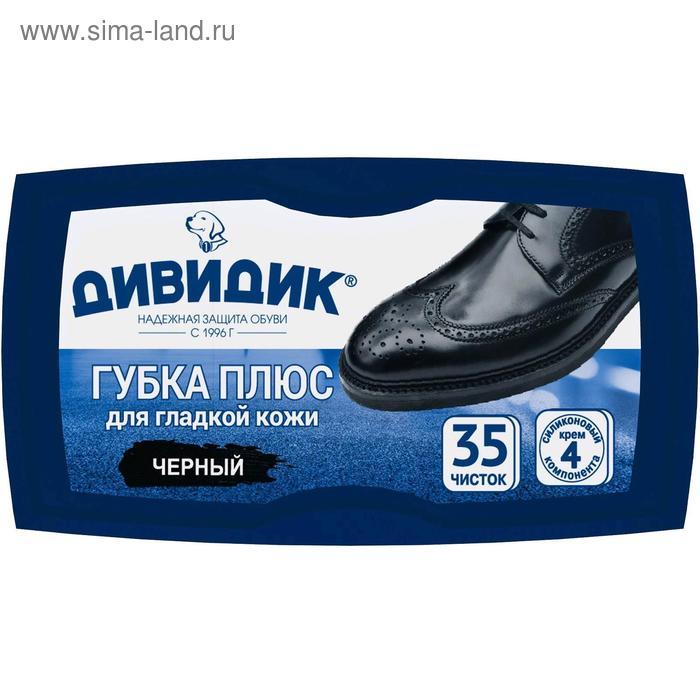 """Губка для обуви Дивидик """"Плюс"""", черная"""