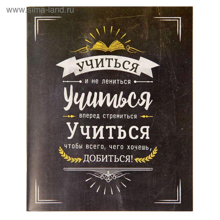 """Тетрадь 48 листов """"Шрифтовой"""""""
