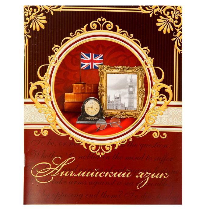 """Тетрадь предметная 48 листов """"Английский язык"""" классика"""