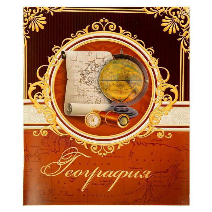 """Тетрадь предметная 48 листов """"География"""" классика"""