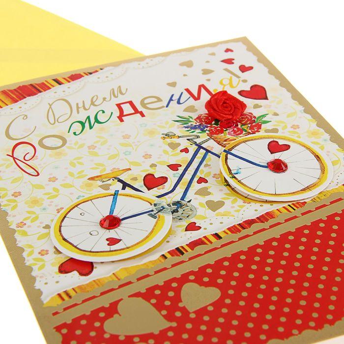 С днем рождения велосипед открытка, днем ракетных войск