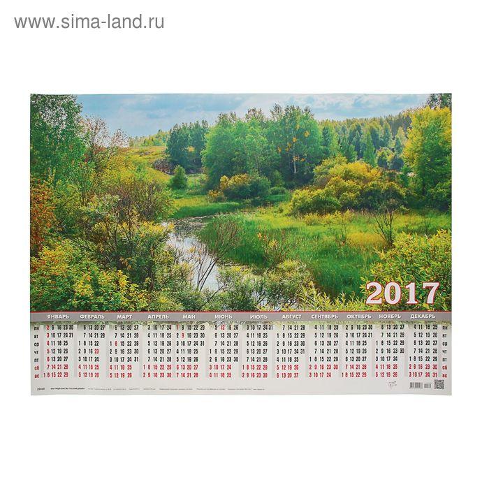 Календарь 2017 Лист А2, лес, река