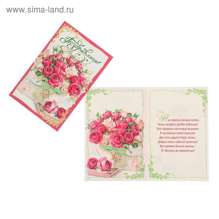 """Открытка """"Поздравляем!"""" Розовые розы, зеленая надпись"""