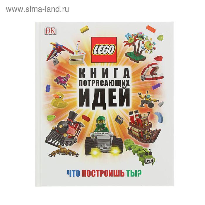 LEGO Книга потрясающих идей