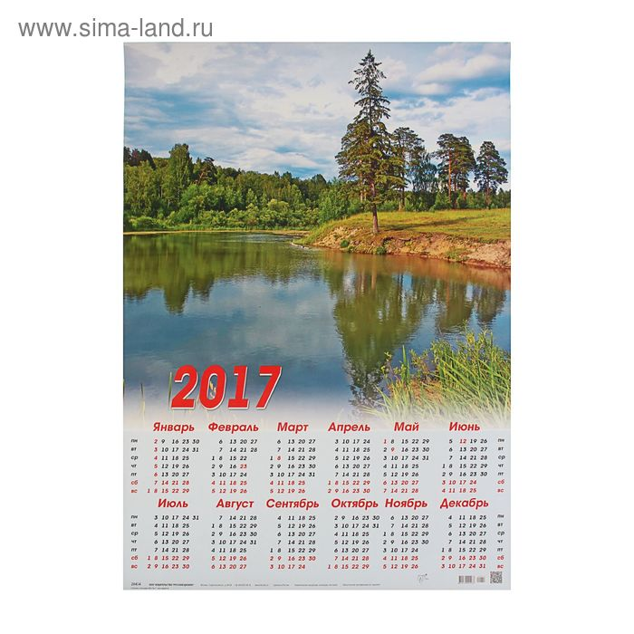 Календарь 2017 Лист А2, пруд, лес