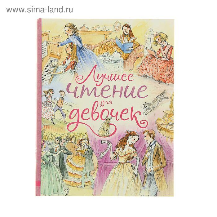 Лучшее чтение для девочек. Автор: Салтыкова Л.А., Сидорова Л.В.