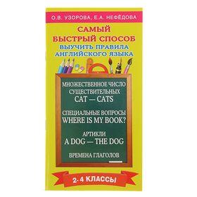 «Самый быстрый способ выучить правила английского языка, 2-4 классы», Узорова О. В., Нефёдова Е. А.