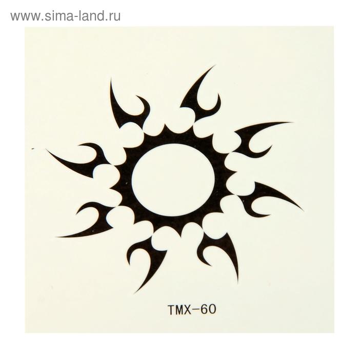 "Татуировка на тело ""Солнце"""