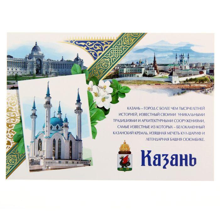 Твои открытки казань