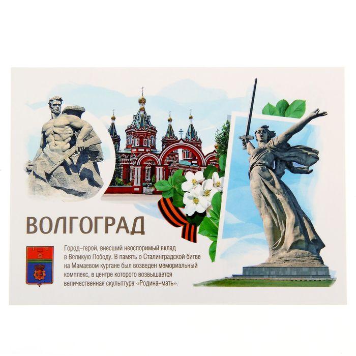 Волгоград на открытках