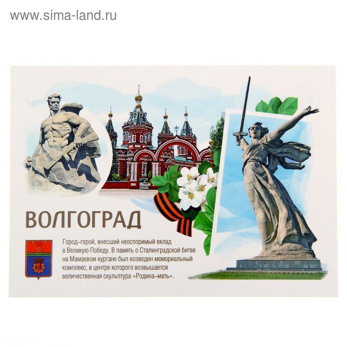 """Открытка почтовая """"Волгоград"""""""