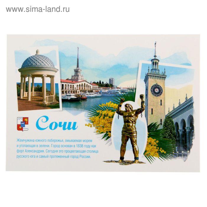 Открытка почтовая «Сочи»