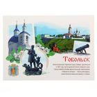 Открытка почтовая «Тобольск»