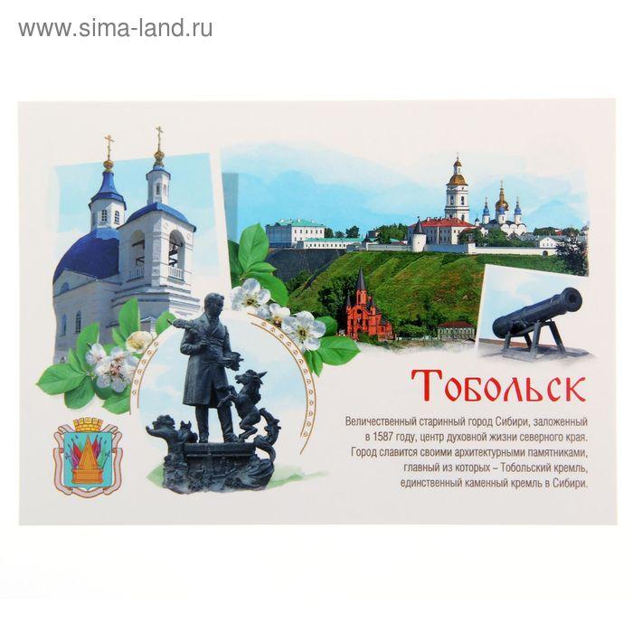 """Открытка почтовая """"Тобольск"""""""