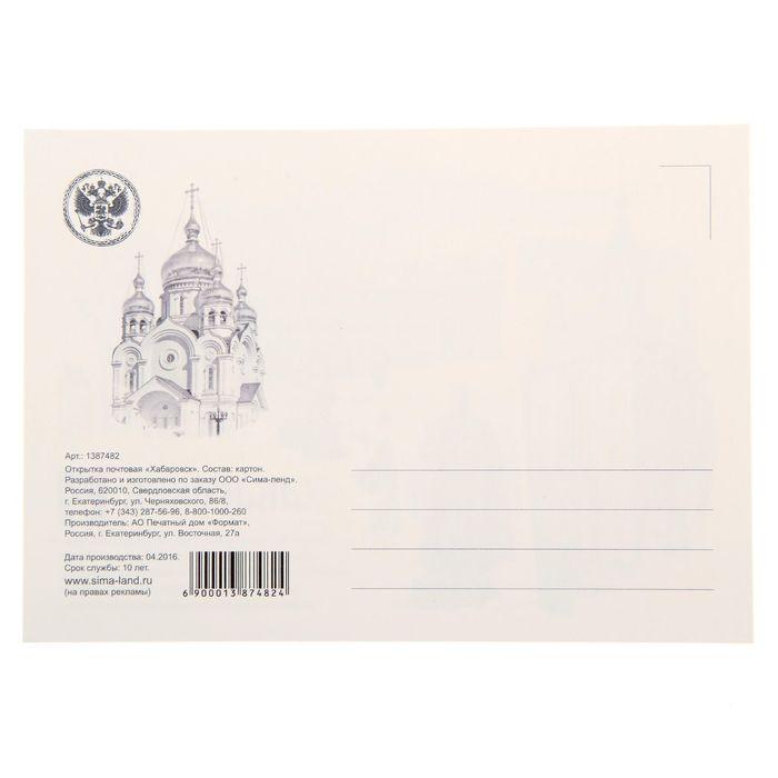 Львенок, почтовые открытки хабаровск
