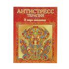 Книга-раскраска для творчества взрослых «В мире животных», бумага 180 г/м², обложка 250 г/м²