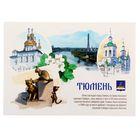 "Postcards ""Tyumen"""