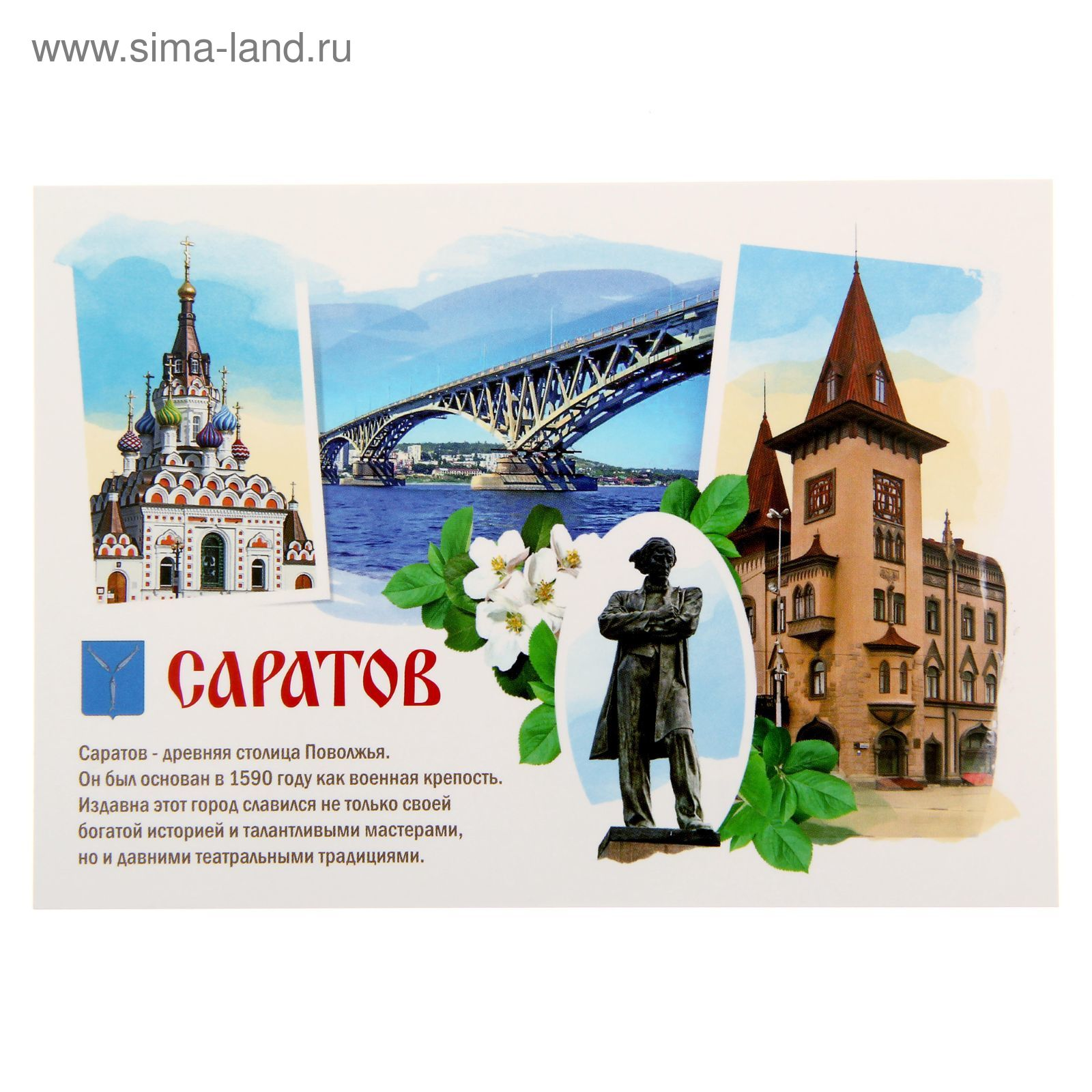 Заказ открыток саратов