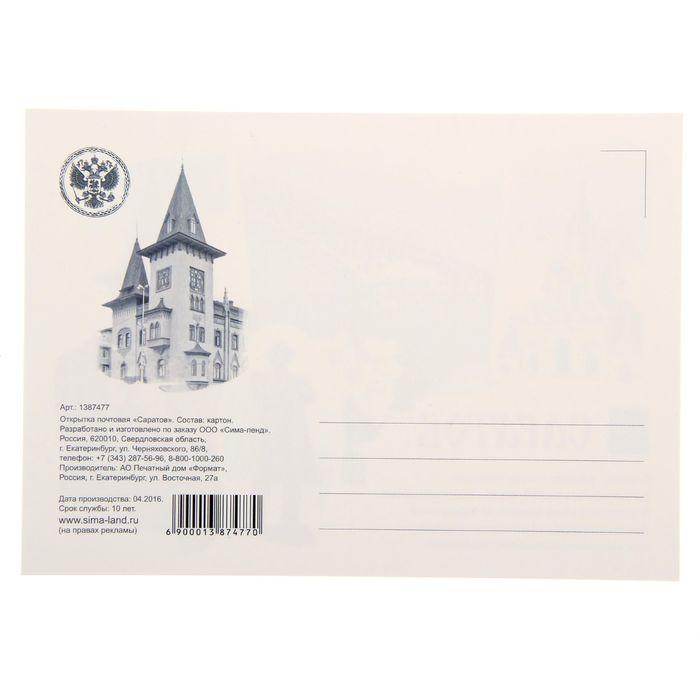Днем рождения, почтовые открытки в саратове