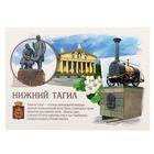 Открытка почтовая «Нижний Тагил»