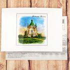 Открытка почтовая с иллюстрацией художника «Нижний Тагил. Церковь Александра Невского», 10.5 х 14.5 см