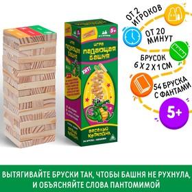 Падающая башня «Веселый крокодил для детей», 54 бруска