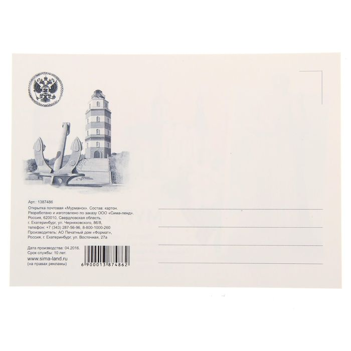 Почтовая открытка мурманск, любимой жене день