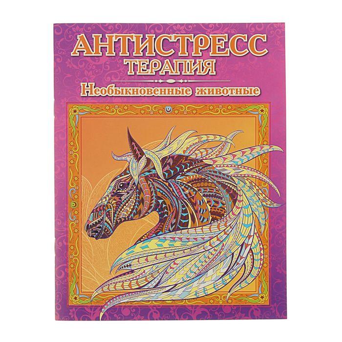 Книга-раскраска для творчества взрослых «Необыкновенные животные», бумага 180 г/м², обложка 250 г/м²