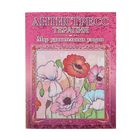 Книга-раскраска для творчества взрослых «Мир удивительных узоров», бумага 180 г/м², обложка 250 г/м²