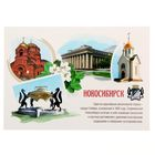 Открытка почтовая «Новосибирск»