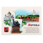Открытка почтовая «Москва»