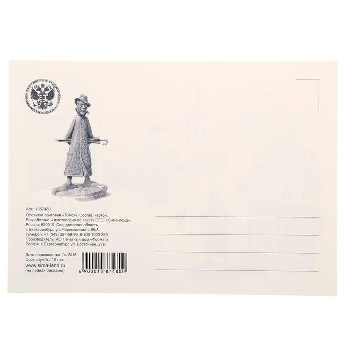 Открыток день, открытки почтовые опт