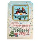 """Блокнот в открытке """"Сказочного Нового года!"""", 20 листов"""