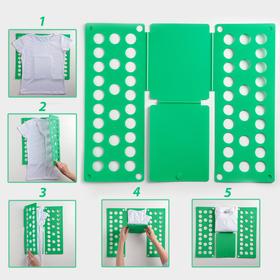 Приспособление для складывания детской одежды 42×36 см, цвет МИКС