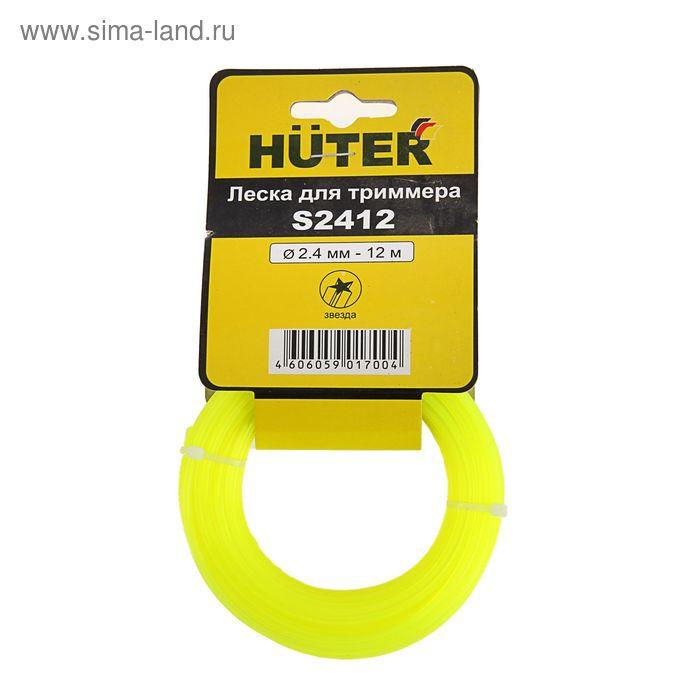 Леска HUTER S2412, 2.4 мм, 12 м, сечение звезда