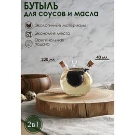 Бутыль «2 в 1» для соусов и масла «Бомбочка»: 230/40 мл, 10,5×8,5×9,5 см