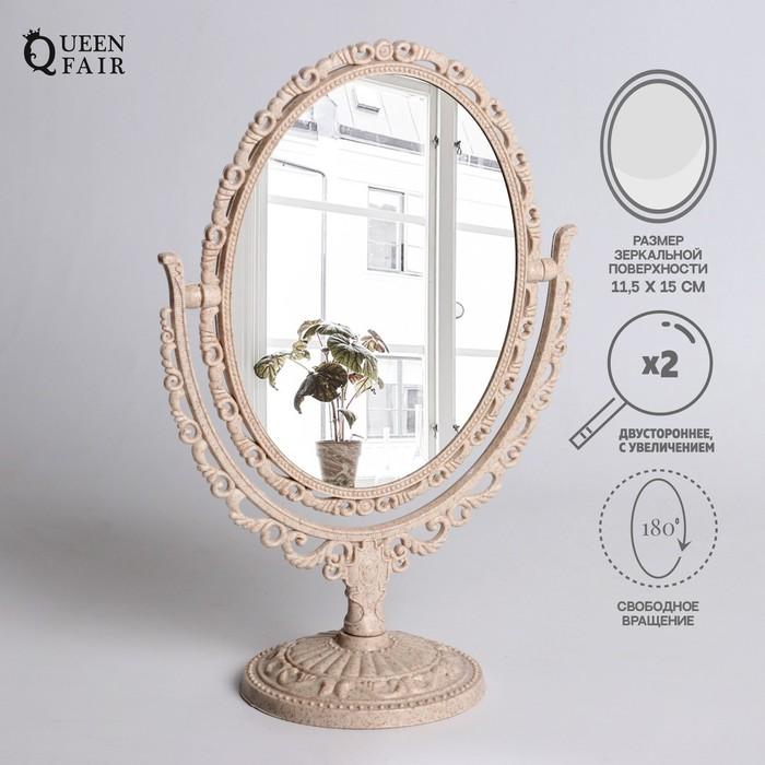 Зеркало настольное «Ажур», двустороннее, с увеличением, зеркальная поверхность 11,5 × 15 см, цвет бежевый