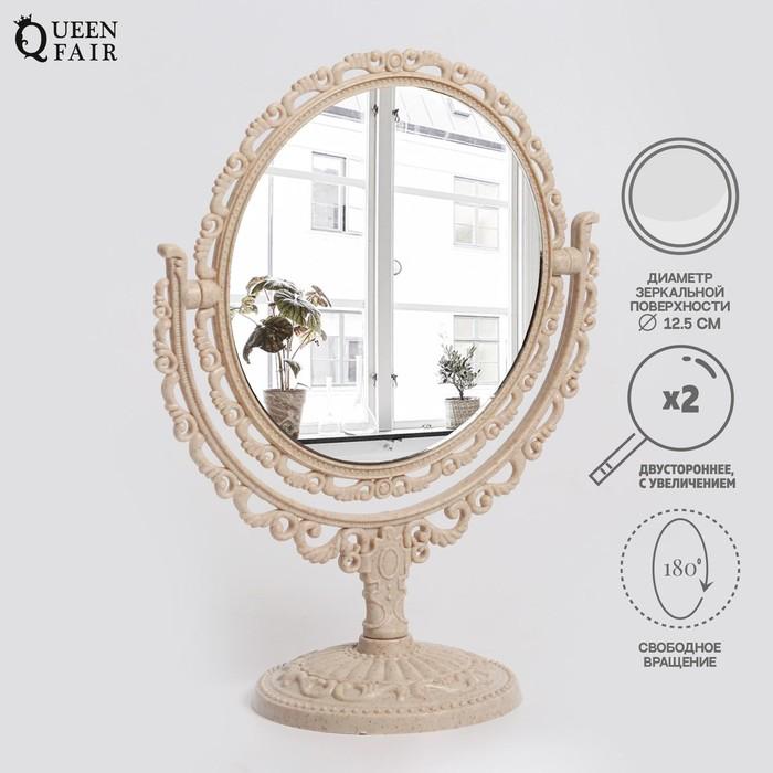 Зеркало настольное «Ажур», двустороннее, с увеличением, d зеркальной поверхности — 12,5 см, цвет бежевый