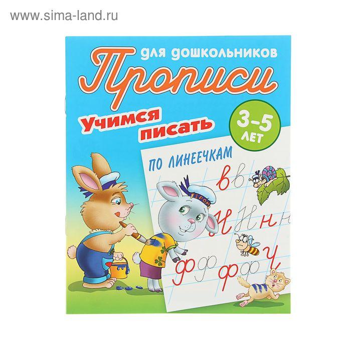 Учимся писать по линеечкам 3-5 лет. Автор: Петренко С.В.