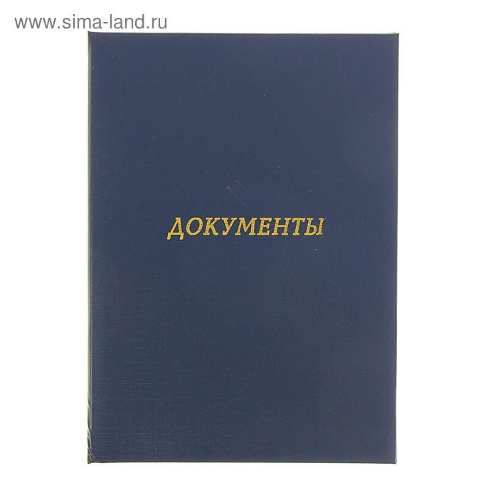 """Папка адресная из бумвинила А4 """"Документы"""" Синяя"""