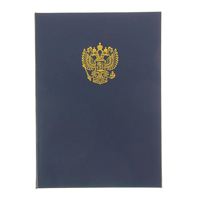 """Папка адресная из бумвинила А4  """"С российским орлом"""" Синяя"""