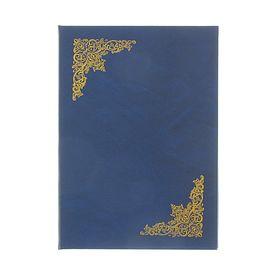 """Папка адресная """"С тиснеными углами"""" бумвинил, синяя с разводами, А4"""