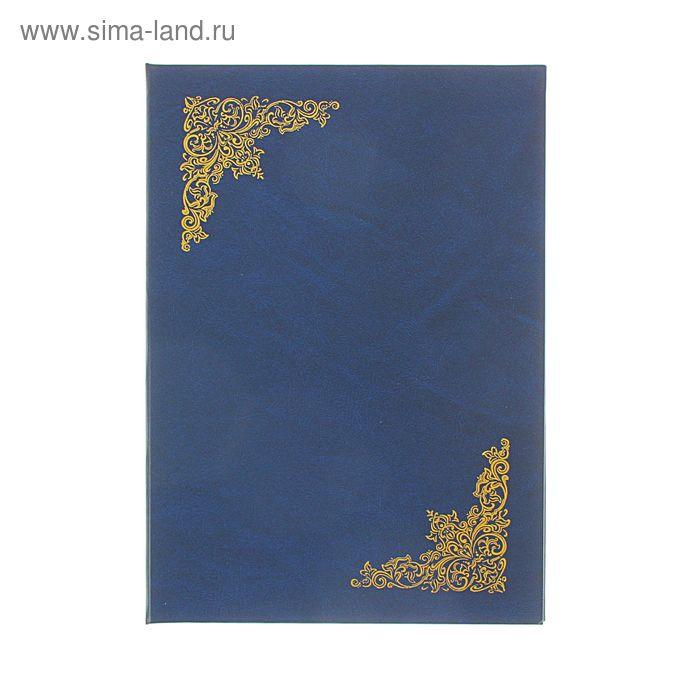 Папка адресная из бумвинила А4, с тиснеными уголками, синяя с разводами