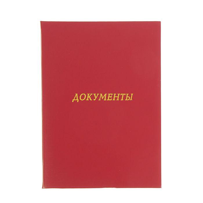 """Папка адресная из бумвинила А4 """"Документы"""" Бордовая"""