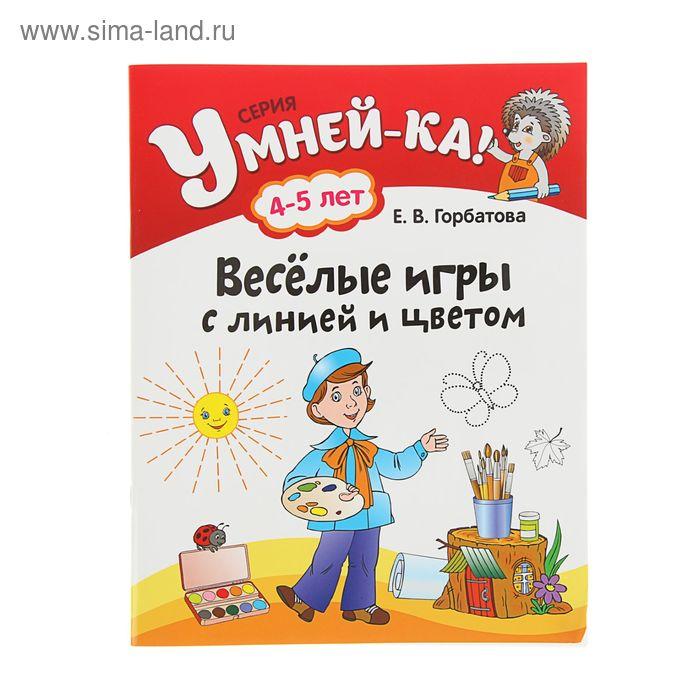 Умней-ка! Веселые игры с линией и цветом 4-5 лет. Автор: Горбатова Е.В.