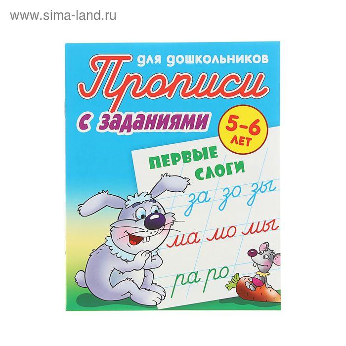 Первые слоги 5-6 лет. Автор: Петренко С.В.