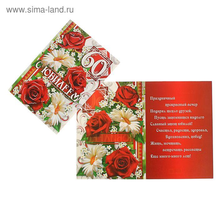 """Открытка """"С Юбилеем!60"""" Минигигант, красные розы, ромашки"""